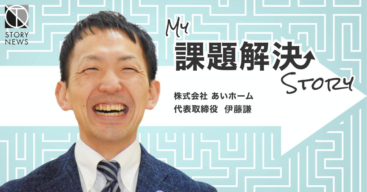 伊藤謙 あいホーム