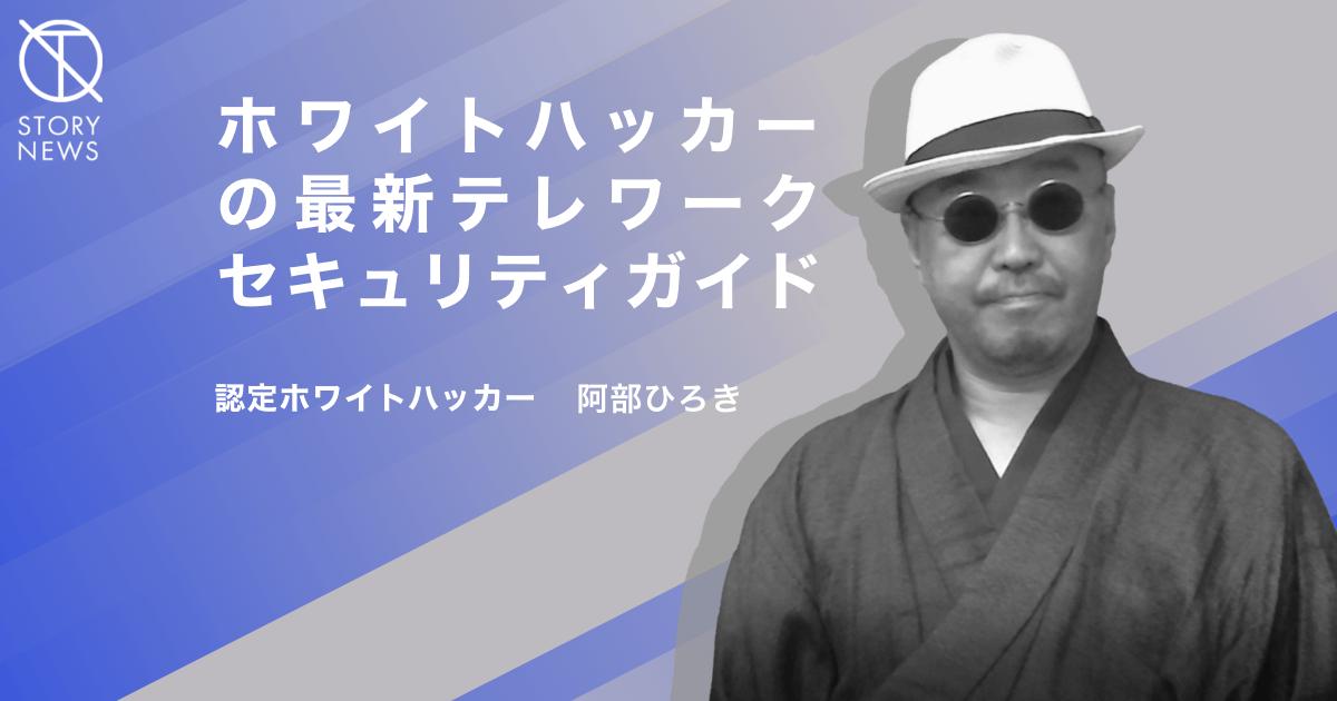 阿部ひろき ホワイトハッカー