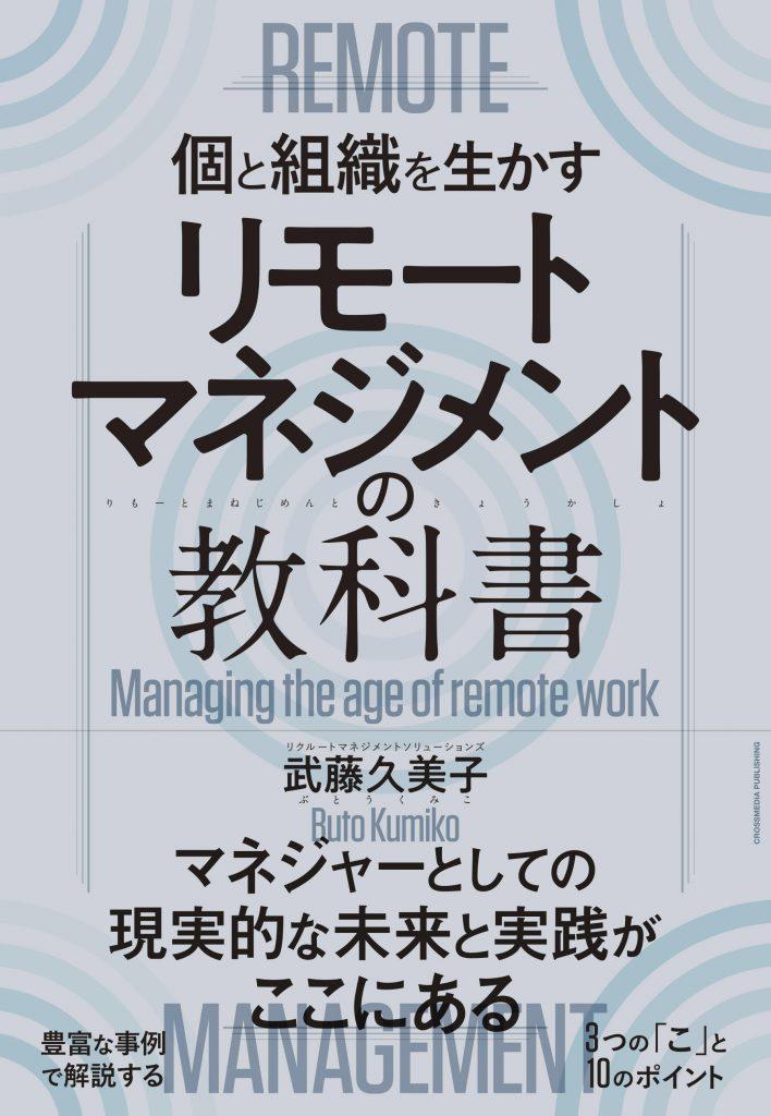 リモートマネジメントの教科書』(株式会社クロスメディア・パブリッシング)